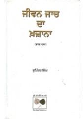 Jiwan Jaach Da Khazana - Part 2 - Book By Bhupinder Singh