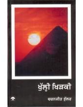 Khulli Khirki - Book By Charanjit Bhullar