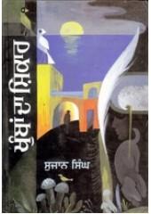 Khumban Da Shikar - Book By Sujan Singh
