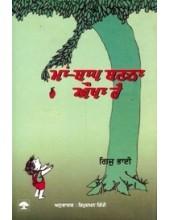 Maa Baap Banana Aukha Hai - Book By Gijju Bhai