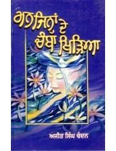 Man Jinah De Chamba Khiria - Book By Ajit Singh Chandan