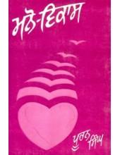 Mano Vikas - Book By Puran Singh