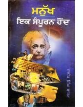 Manukh - Ik Sampooran Hond - Book By Dalip Singh Vasan