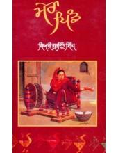 Mera Pind (Hardbound)- Book By Giani Gurditt Singh