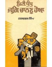 Mitti Dhund Jag Chanan Hoya - Book By Harcharan Singh