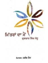 Mittran Da Maien - Book By Gulzar Singh Sandhu