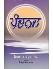 Panchnad - Book By Jaiteg Singh Anant
