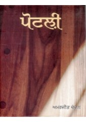 Potli - Book By Amarjit Chandan