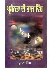 Prasanta Di Bhal Vich - Book By Puran Singh