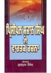 Principal Sujan Singh Di Vartak Rachna - Book By Gurmukh Singh