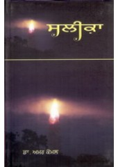 Salika - Book By Dr. Amar Komal
