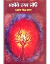 Salike Naal Jio - Book By Ajit Singh Chandan