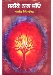Salike Naal Jio - Book By Ajit Singh Chandan
