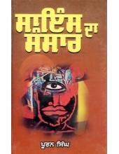 Science Da Sansaar - Book By Puran Singh
