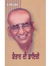 Shaitan Di Diary - Book By K L Garg