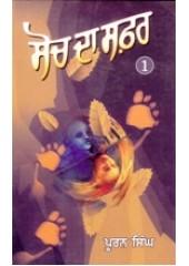 Soch Da Safar - Part 1 - Book By Puran Singh