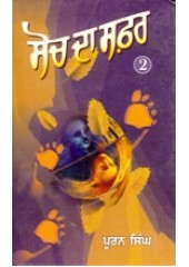 Soch Da Safar - Part 2 - Book By Puran Singh