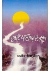 Vagde Panian De Geet - Book By Ajit Singh Chandan