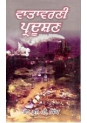 Vatavarni Pradooshan - Book By Dr. D P Singh