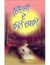 Zindagi De Mithe Chashme - Book By Ajit Singh Chandan