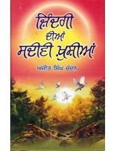 Zindagi Dian Sadivin Khushian - Book By Ajit Singh Chandan