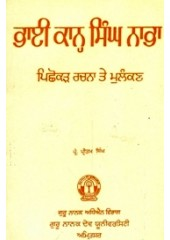 Bhai Kahn Singh Nabha - Book By Prof. Pritam Singh