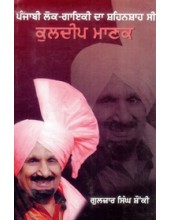 Punjabi Lok Gaiki Da Shahinshah Si kuldeep Manak - Book By Gulzar Singh Shaunki