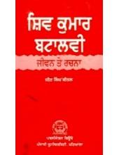 Shiv kumar Batalvi Jeevan te Rachna - Book By Jeet Singh Seetal