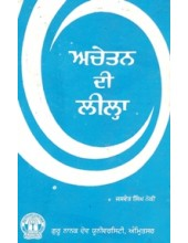 Achetan Di Leela - Book By Jaswant Singh Neki
