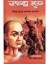 Chanakiya Sutars - Book By Dr. Amar Komal