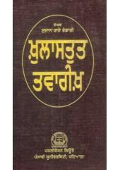 Khulastut Twarikh - Book By Dr. Sujan Rai Bhandari