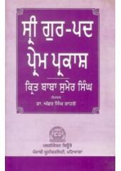 Sri Gur Pad Prem Prakash - Book By Dr. Achhar Singh Kahlon
