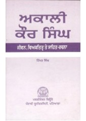 Akali Kaur Singh - Book By Himmat Singh