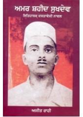 Amar Shaheed Sukhdev - Book By Ajit Rahi