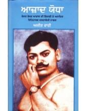 Azaad Yodha - Book By Ajit Rahi