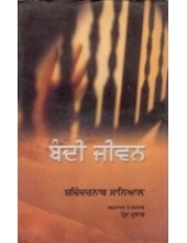 Bandi Jeevan - Book By Sachindernath Sanial