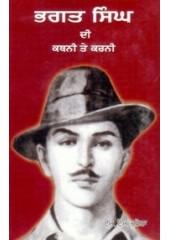 Bhagat Singh Di Kathni te Karni - Book By M M juneja