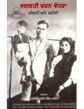 Bhagwati Charan Vohra Jeevani ate Shaheedi - Book By Malwinderjit Singh Waraich