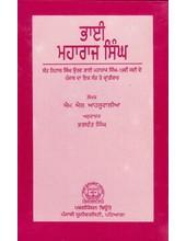 Bhai Maharaj Singh - Book By M L Ahluwalia