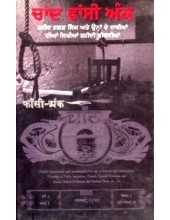 Chand Faansi Ank - Book By Harish Jain