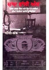 Chand Faansi Ank - Book By Harish Jain