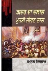 Gadar Da Dalal Munshi Jeevan Lal - Book By Shamsool Islam