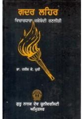 Gaddar Lehar - Vichardhara - Jathebandi - Ranniti - Book By Dr Harish K Puri