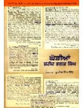 Ghorian Shaheed Bhagat Singh - Book By Gurdev Singh Sidhu