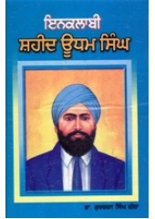 Inkalabhi Shaheed Udham Singh - Book By Dr Gurcharan Singh Zeera
