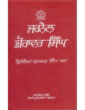 Jarnail Zorawar Singh - Book By Brig Gurbachan Singh Bal