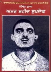 Jeevan Gatha Amar Shaheed Sukhdev - Book By Mathra Das Thapar