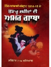 Jujharu Shaheedan Di Amar Gatha - Book By Sachinder Nath Sanial