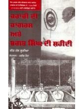 Karachi Di Congress ate Bhagat Singh Di Shaheedi - Book By Harish Jain
