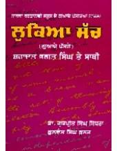 Lukia Sach - Shahadat Bhagat Singh Te Sathi - Book By Dr. Gurpreet Singh Sindhra , Kulwant Singh Kooner